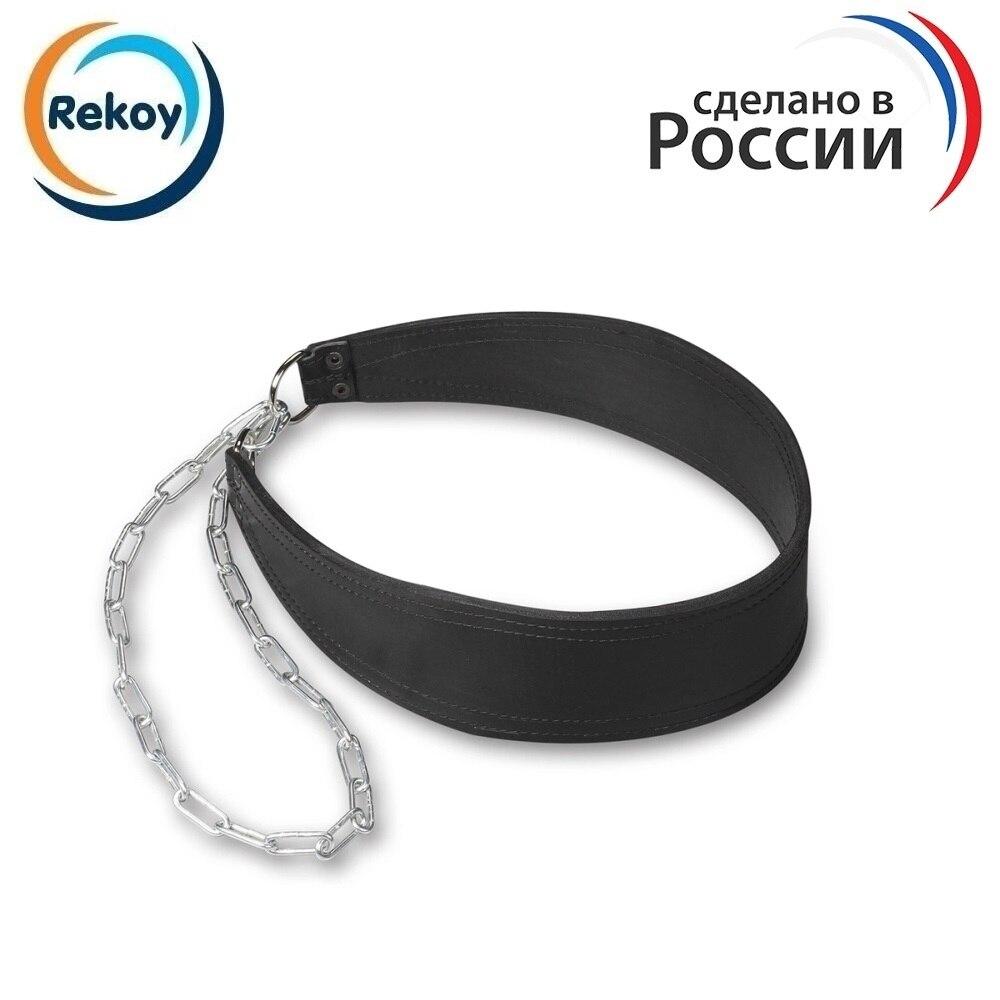 Chin lift chain belt ReKoy FGS017 weight lifting belt belt for lifting weights belt for weightlifting gym belt belt for fitness bodybuilding gym Crossfit weightlifter