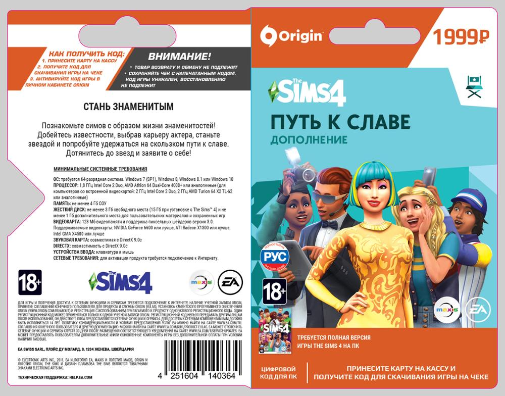 The Sims 4 Get Famous PC digital code