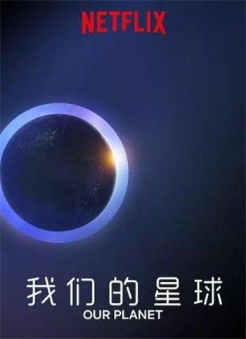 我们的星球:镜头背后