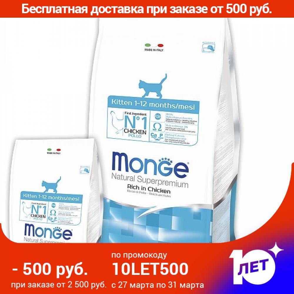 Monge Cat Kitten Food For Kittens, 10 Kg