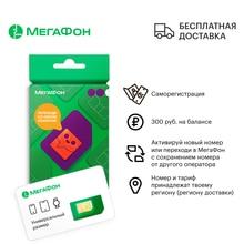 SIM-карта МегаФон [саморегистрация, тариф на выбор, вся сумма на балансе, nano+micro+mini, бесплатная доставка]