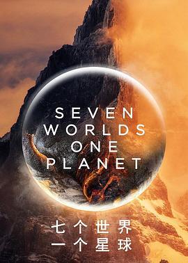 七個世界,一個星球第一季