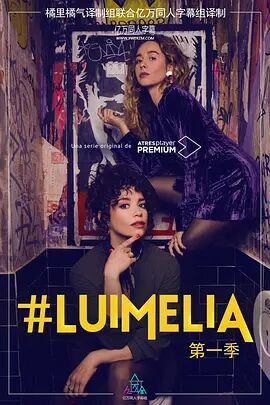 Luimelia第一季