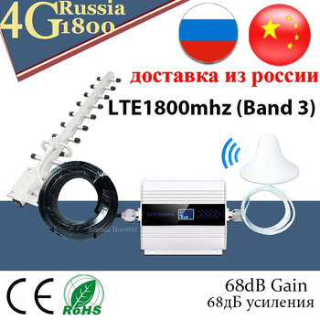 HOT! 4G signal booster Repeater DCS /LTE1800 Cellular amplifier a anntlent signal booster